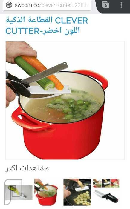 جديدنا تفضل وشاهد الاعلان .. ادوات تسهل العمل بالمطبخ