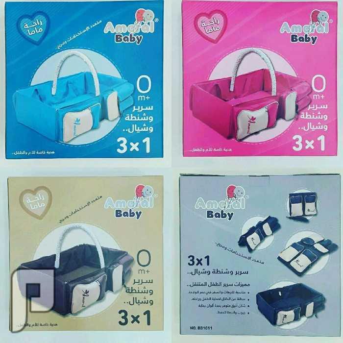 شنطة وسرير اطفال 2في1