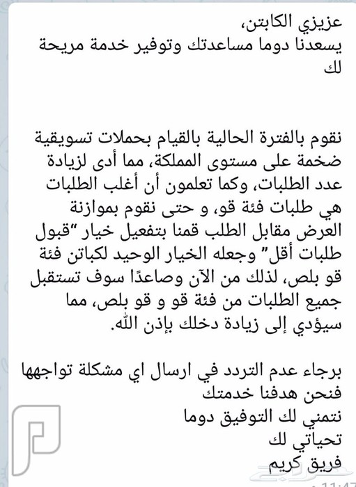 فرض السعوديين على الاجانب صار السعودي عبد