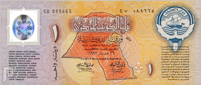للبيع دننانير تذكارية ورقية بمناسبة تحرير الكويت
