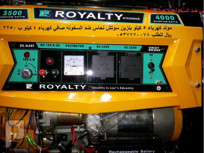 مولد كهرباء بنزين 4 كيلو ملكي رويال تكنولوجيا يا باني للاعمال الشاقة سوتش 4 كيلو صافي ب  بنزين سوتش