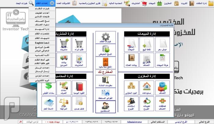 برنامج محاسبة ومستودعات مبيعات ومشتريات