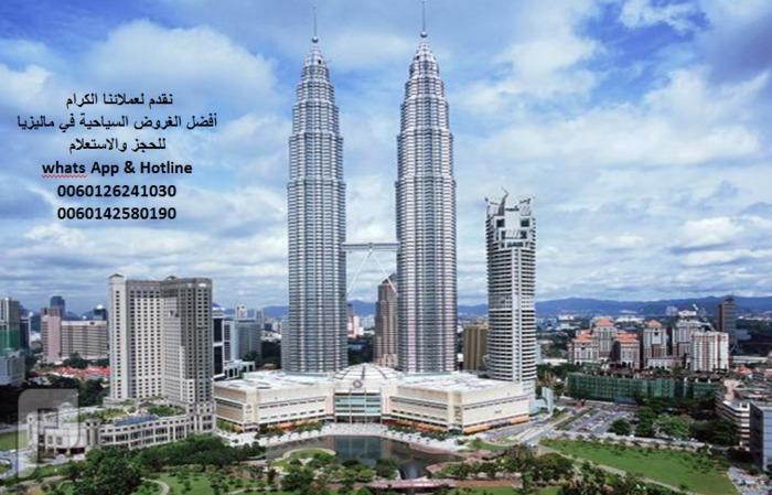 جدول سياحي بماليزيا 11 يوم لزوجين وطفلين 2017 #ماليزيا