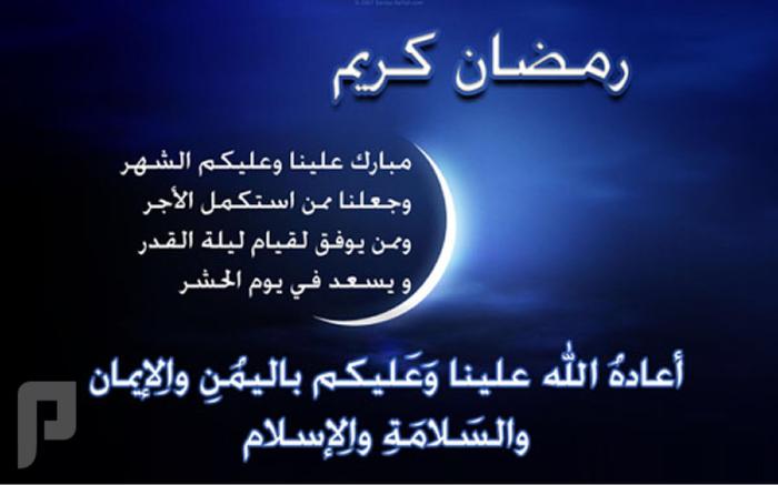 مبارك عليكم شهر رمضان وكل عام وانتم بخير 🌙