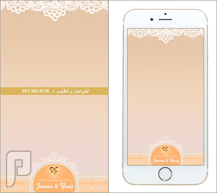 تصميم وبرمجة فلاتر سناب شات فلتر زواج سناب