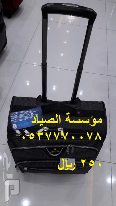 » حقيبة خاصه للسفر بالطائرات موديل 2017
