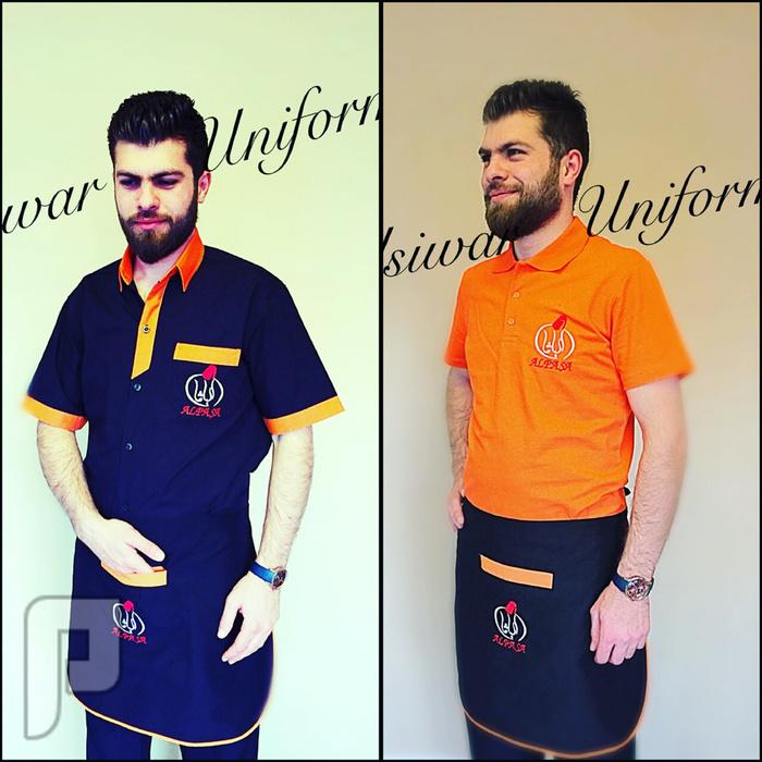 ملابس عمال المطاعم و الفنادق