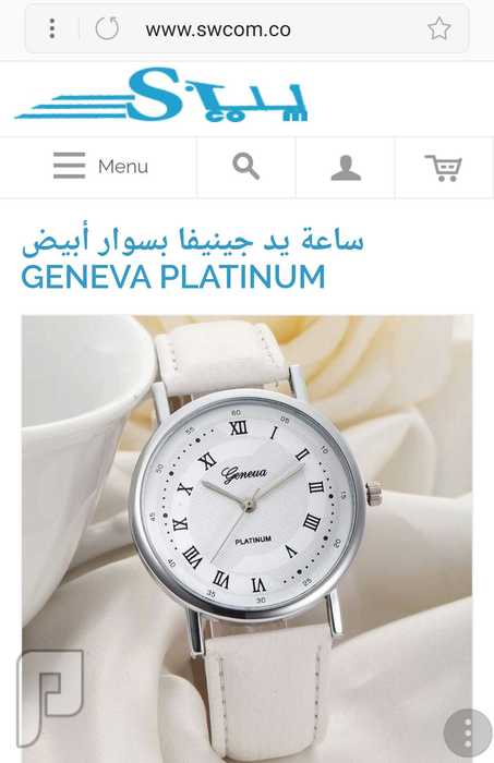 ساعة يد