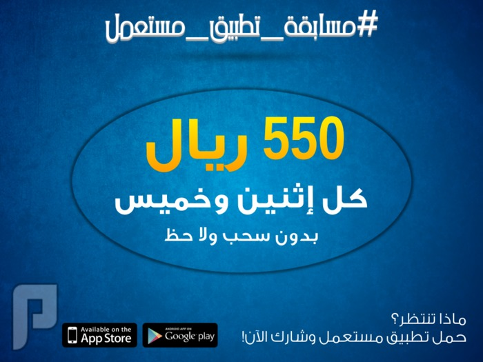 #مسابقة_تطبيق_مستعمل: 550 ريال كل إثنين وخميس..
