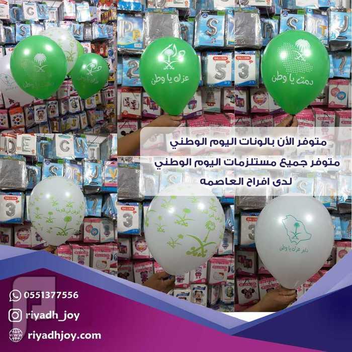 بالونات اليوم الوطني ..متوفر جميع انواع البالون لجميع المناسبات