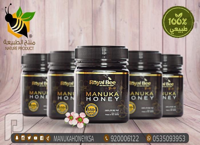 عسل مانوكا النيوزيلندي تصنيف MGO بأفضل الأسعار عسل مانوكا