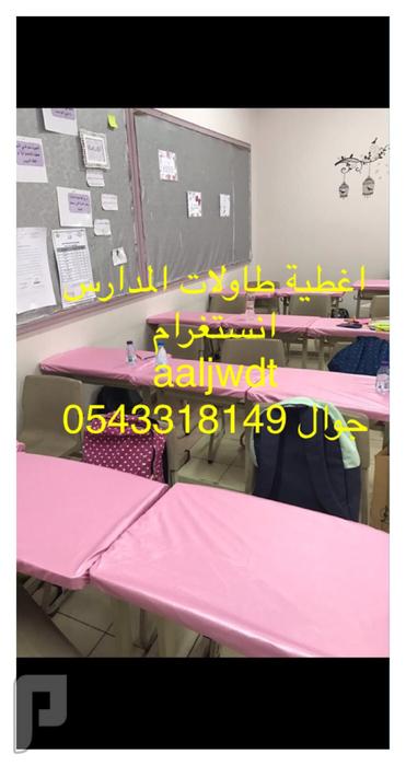 اغطية طاولات المدارس