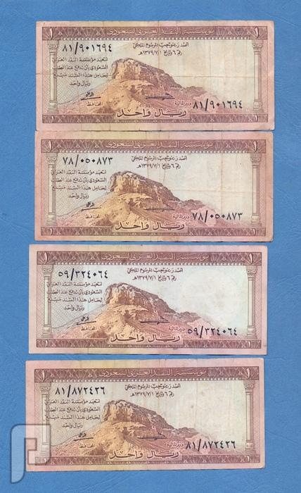 ريالات الملك سعود -مجموعات -تقسيمات-حالات-اخطاء---2
