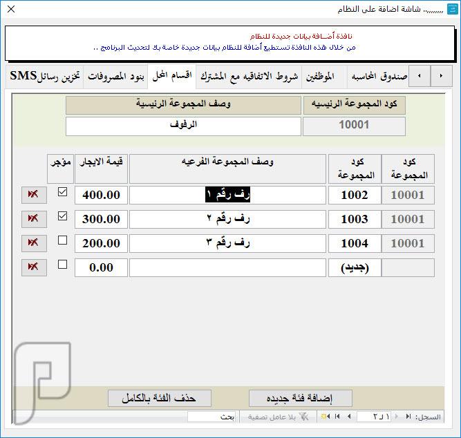 برنامج الحاتم لمحلات الاسر المنتجه