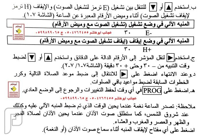 ارقام برمجة مؤقتة ساعات الشروق من عجائب ابوهاشم ارقام برمجة ساعة الشروق من