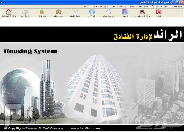 برامج إدارية ومحاسبية لكافة المجالات والأنشطة مبيعات وعقارات وتجارة وإدارة