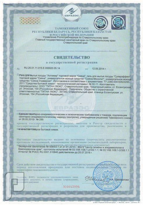 جل تيتان TITAN GEL الأصلي للرجال تأخير وإطالة القضيب وزيادة الرغبة 150ريال شهادة إثبات منتج خاص (لتكبير وتضخيم, وإنتصاب, وزيادة الرغبة) من الإتحاد الأوروبي