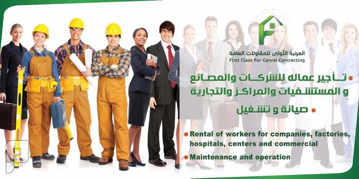 تاجير عماله للشركات والمؤسسات الكبرئ