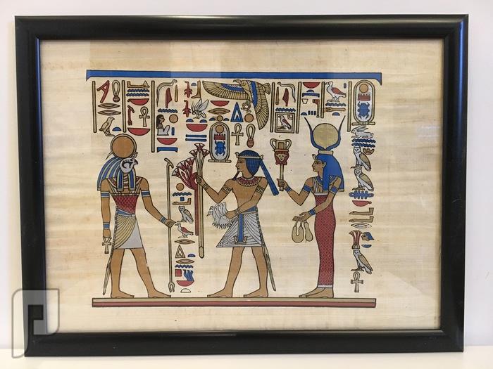 للبيع براويز فرعونية ( ورق البردى )