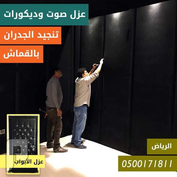تجليد و تنجيد الأبواب الخشبية - تغليف الأبواب الرياض تجليد و تنجيد و تغليف الابواب الخشبية