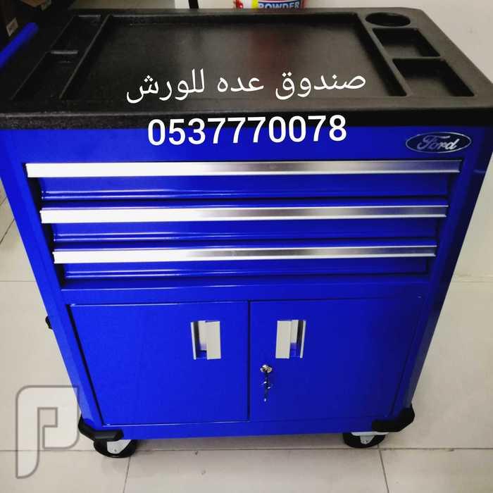 صندوق عده للورش والمصانع من فورد اصلي صندوق عده للورش والمصانع من فورد اصلي