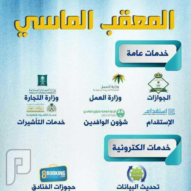 خدمات تعقيب جميع مناطق المملكه