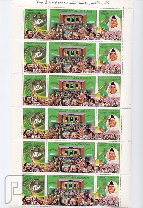 مجموعات شيتات طوابع ليبيه قمه الجمال والندرة---2 البند 1