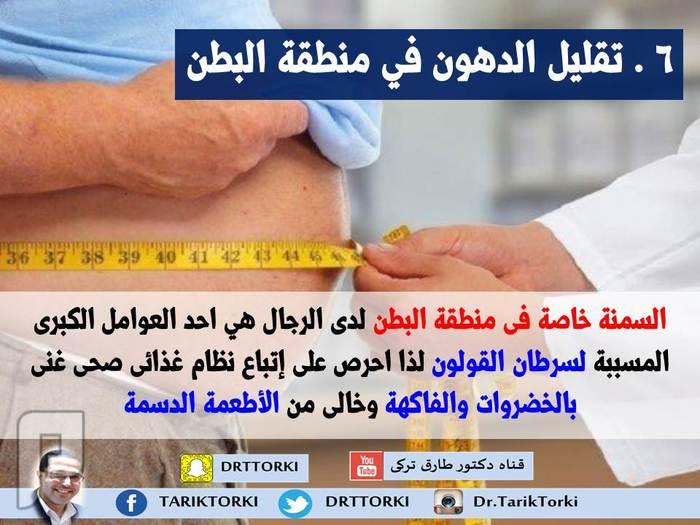 8 وسائل سهلة تقى من سرطان القولون | دكتور طارق تركى