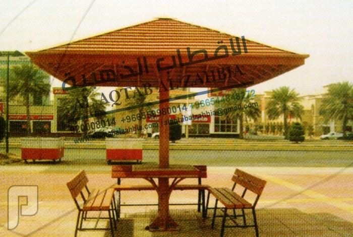 مظلات الخشبية مظلة البرجوانة مظلات الجلسات مظلات الحدائق مظلة فيبر جلاس للح