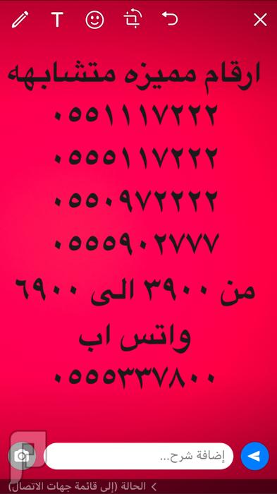 ارقام مميزه 2222؟؟0550 و 222؟055511 و 222؟055111 و 2222؟05503