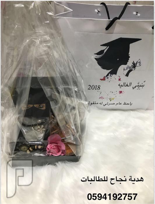 تصميم هدايا على حسب مناسباتكم السعيده .. الف مبروك النجاح ..