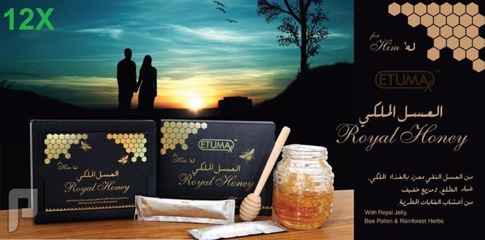 العسل الملكي Royal Honey الماليزي الأصلي (له) للرجال 180ريال