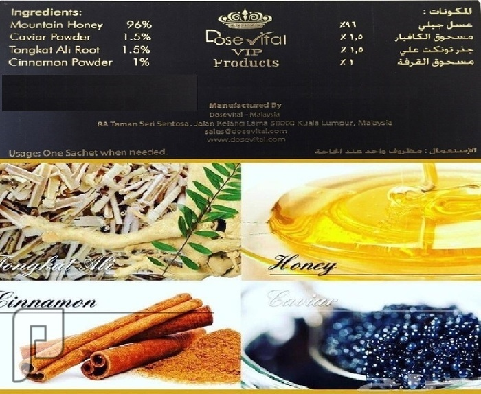 العسل الحيوي Vital Honey VIP الياباني المدعم تقنية ماليزية 195ريال المحتويات ونسب المكونات