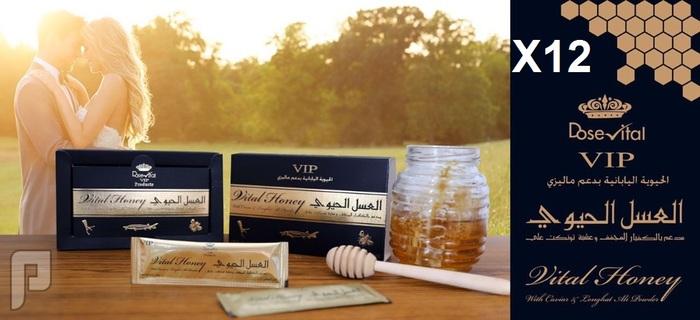 العسل الحيوي Vital Honey VIP الياباني المدعم تقنية ماليزية 195ريال 12 حبة بالعبوة