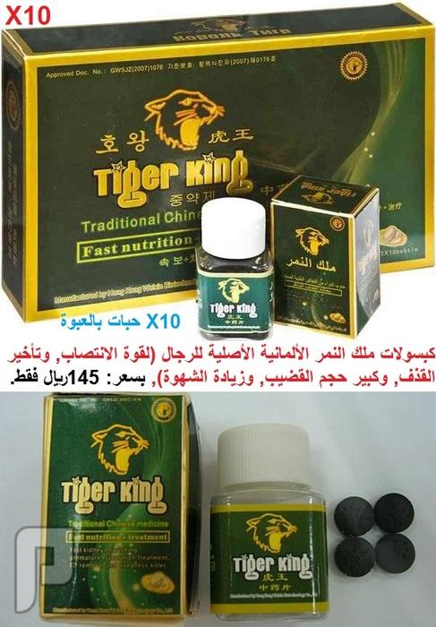 كبسولات ملك النمر Tiger King لقوة الانتصاب وتأخير القذف 145ريال