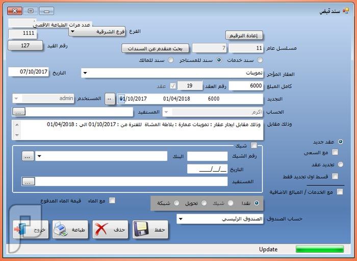 برنامج المحاسب لإدارة الأملاك ومكاتب العقار