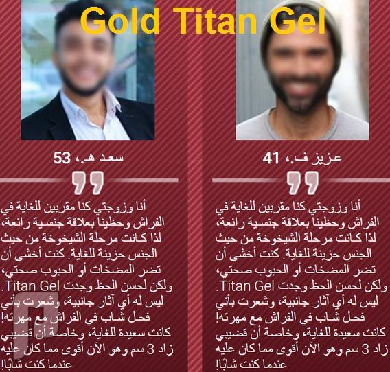 جل تيتان الذهبي Gold Titan Gel للرجال تأخيروإطالةالقضيب وزيادةالرغبة170ريال تعليقات الزبائن عن المنتج.