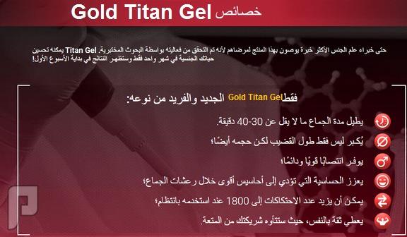 جل تيتان الذهبي Gold Titan Gel للرجال تأخيروإطالةالقضيب وزيادةالرغبة170ريال