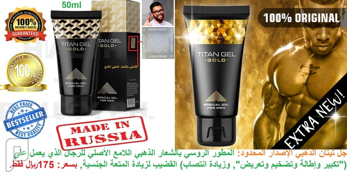 جل تيتان الذهبي Gold Titan Gel للرجال تأخيروإطالةالقضيب وزيادةالرغبة170ريال