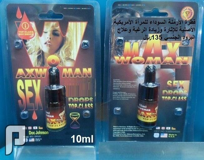 قطرة الأرملة السوداء الأصلي إثارة وزيادة الرغبة وعلاج البرود الجنسي 135ريال