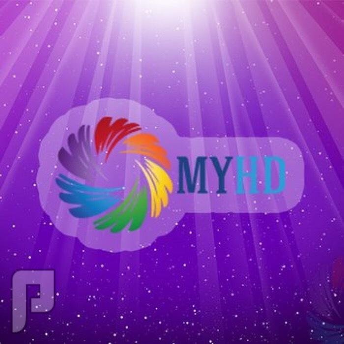اشتراك MY HD اقوى واحدث سيرفر للقنوات المشفرة