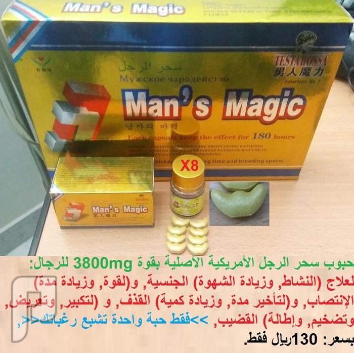 حبوب سحر الرجل Man' s Magic تأخيرالقذف وتكبير وإنتصاب القضيب 130ريال