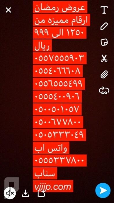ارقام مميزه ( عروض رمضان ) بأسعار تبدأ من 999 ريال ؟055540090 و  0557555 و