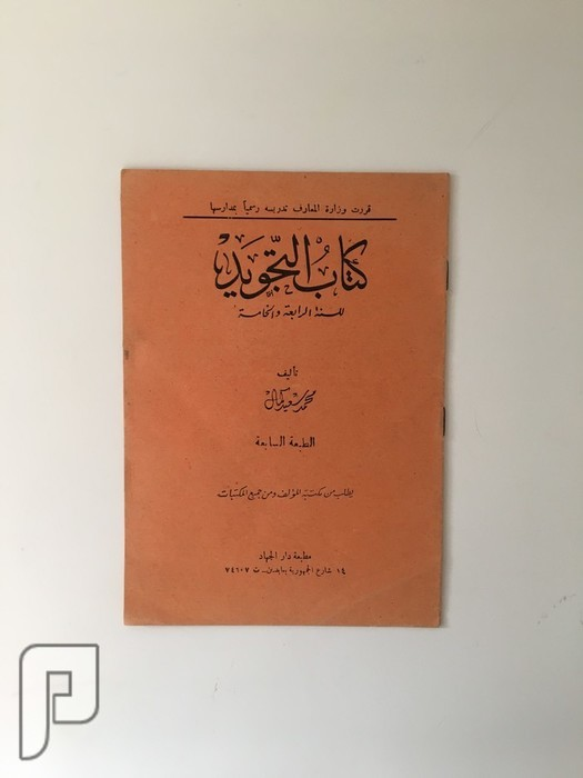 كتاب التجويد