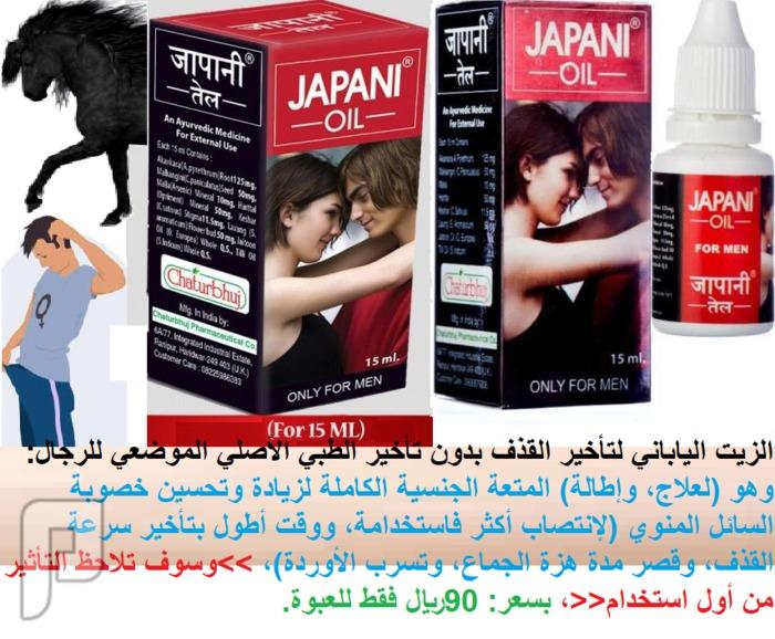الزيت الياباني Japani Oil الأصلي تأخير القذف زيادة مدة إنتصاب القضيب 90ريال