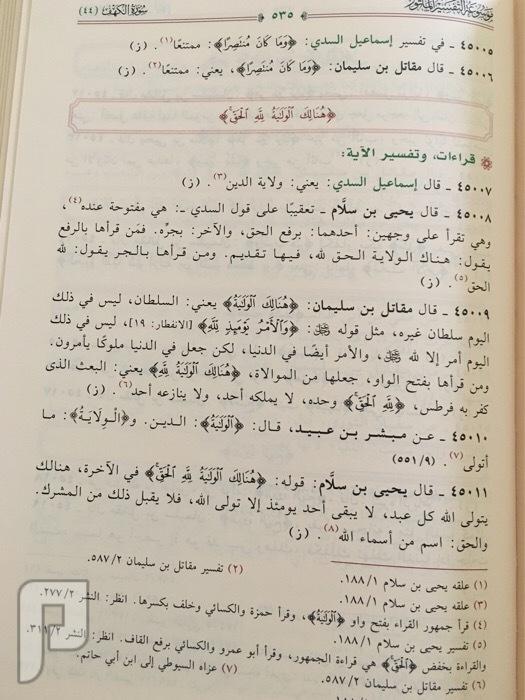 تفسير آية الولاية وآية القوامة من موسوعة التفسير المأثور اية الولاية