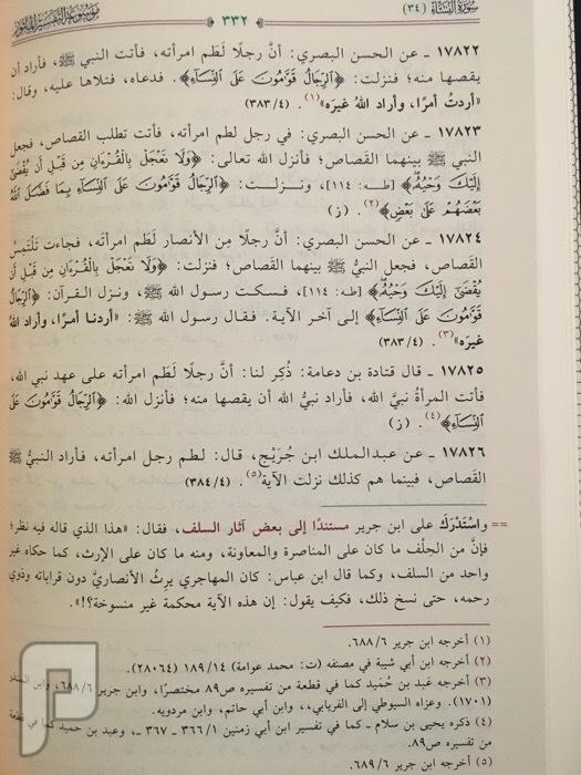 تفسير آية الولاية وآية القوامة من موسوعة التفسير المأثور اية القوامة (2)