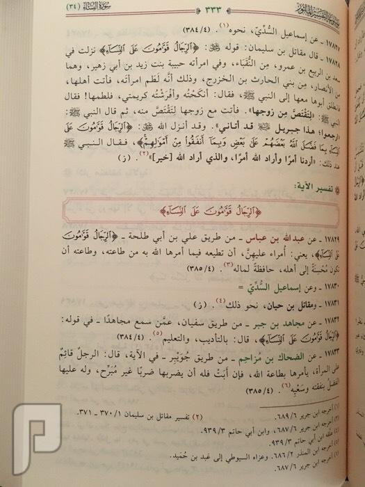 تفسير آية الولاية وآية القوامة من موسوعة التفسير المأثور اية القوامة (3)