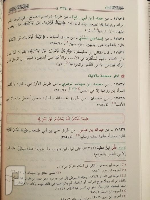 تفسير آية الولاية وآية القوامة من موسوعة التفسير المأثور اية القوامة (4)