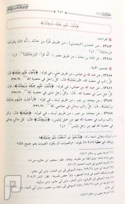 تفسير بعض آيات المعازف واللهو والغناء والموسيقى من موسوعة التفسير المأثور